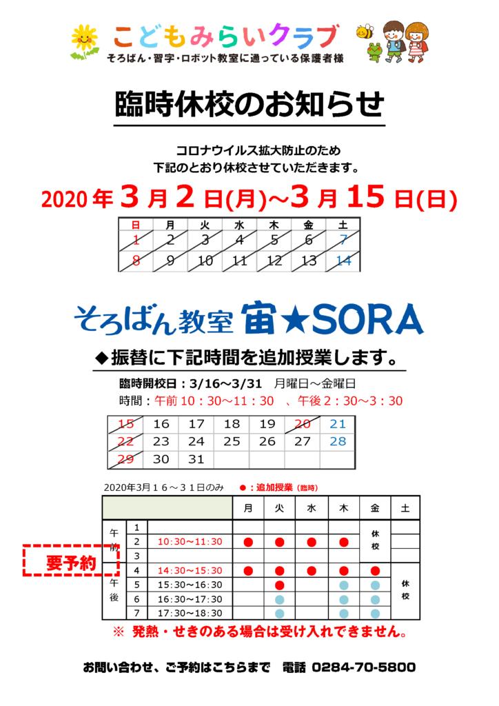 臨時休校 3/2(月)~3/15(日)のお知らせ