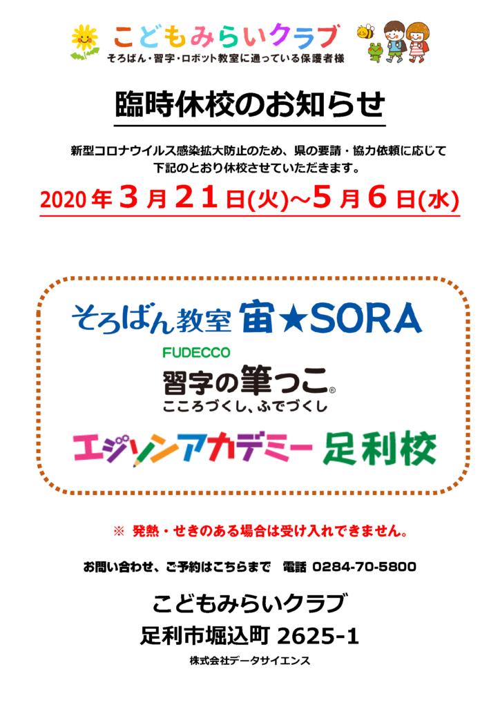 臨時休校 4/21(火)~5/6(水)のお知らせ